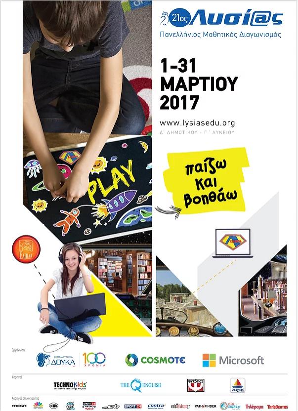 Αφίσα Λυσία 2017