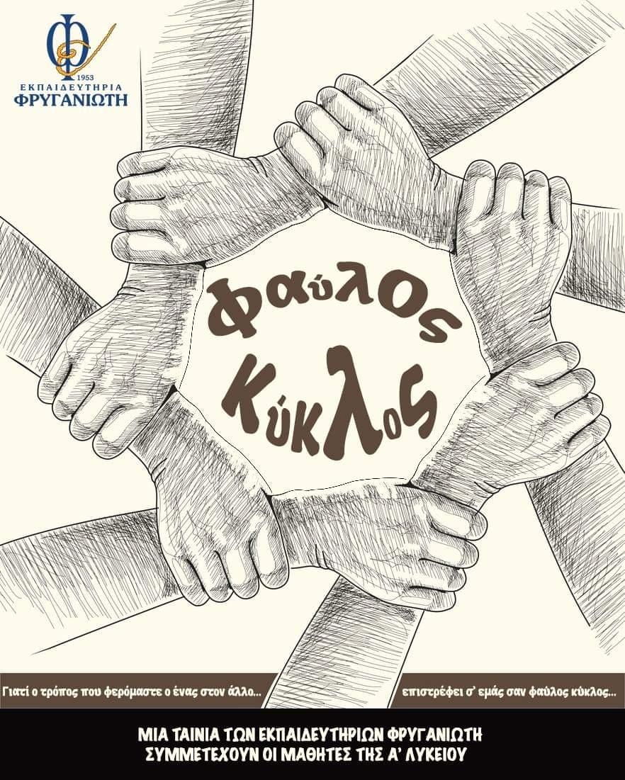 Φαύλος κύκλος αφίσα
