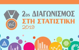 BANNER_stat_diadwnismos_2019_GR