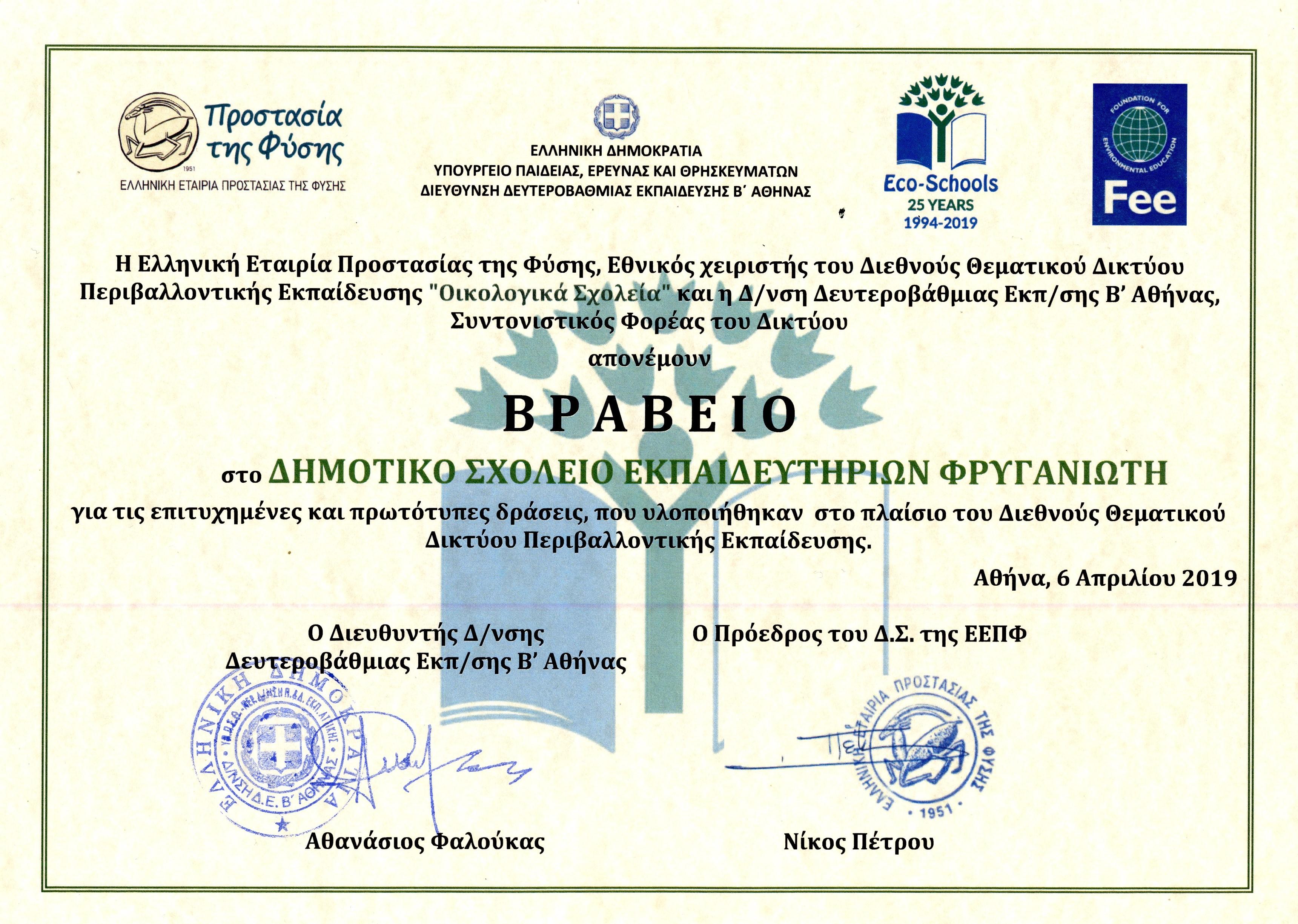 Βραβείο Οικολογ. Σχολ. 1