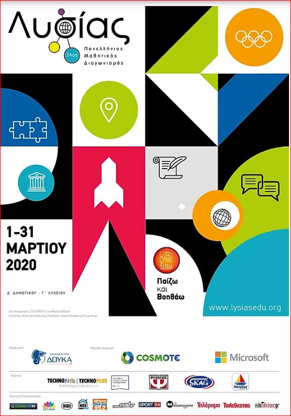 Αφίσα Λυσία 2020